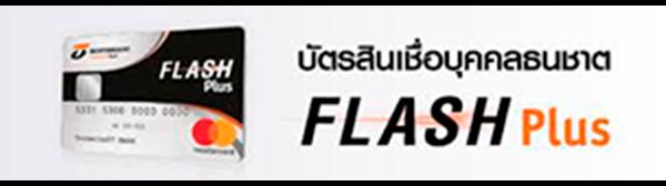 สินเชื่อ FLASH Plus