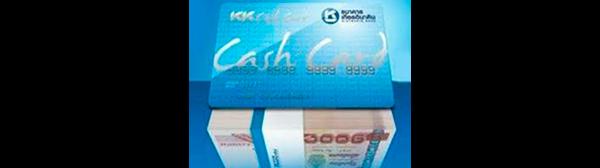 บัตรกดเงินสด KK Cash
